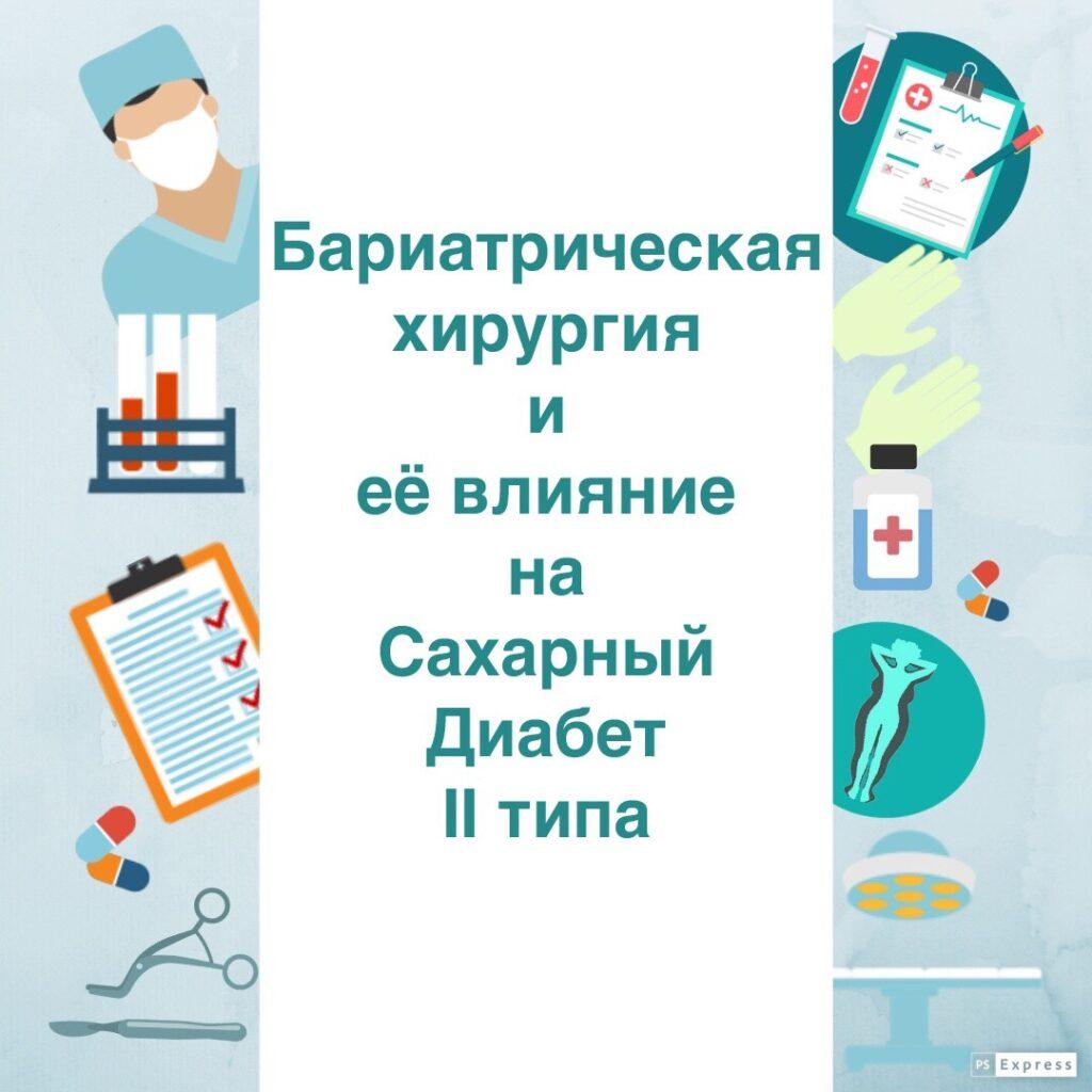 Бариатрическая хирургия и ее влияние на диабет II типа